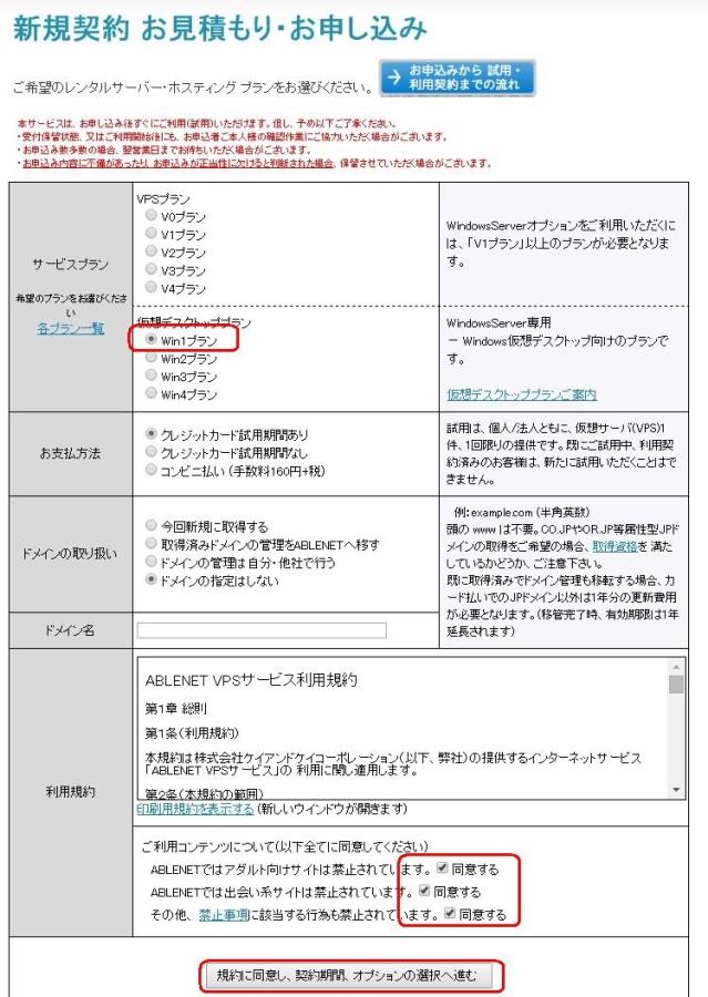 「新規契約 お見積もり・お申込み」画面