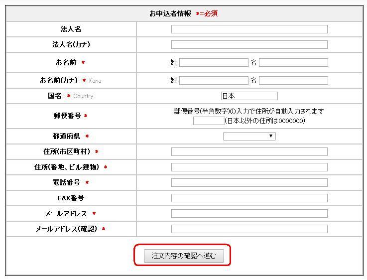WINDOWS仮想デスクトップ「お申込者情報」画面