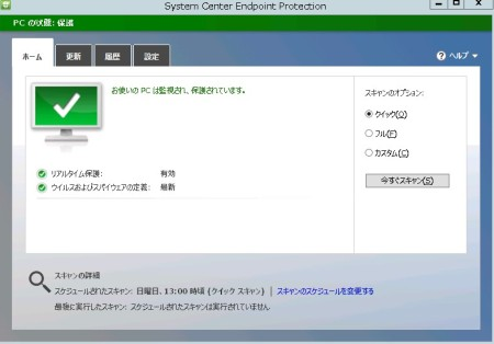 Microsoft System Center 2012 R2 Endpoint Protection