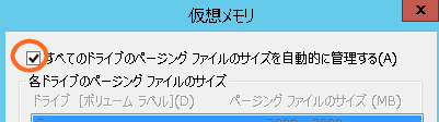 仮想メモリ1
