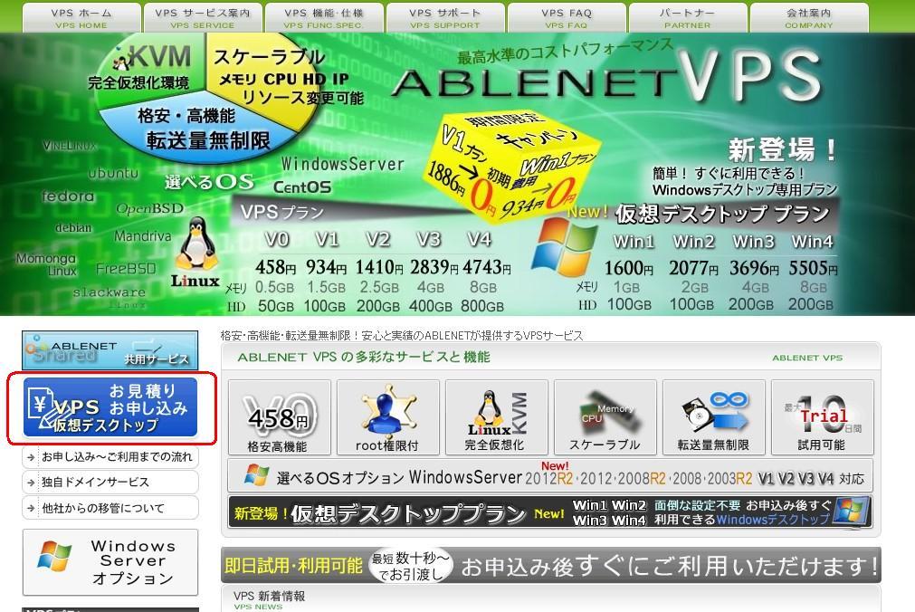 ABLENET VPS画面