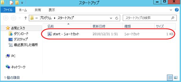 スタートアップ登録方法3(Win2012)