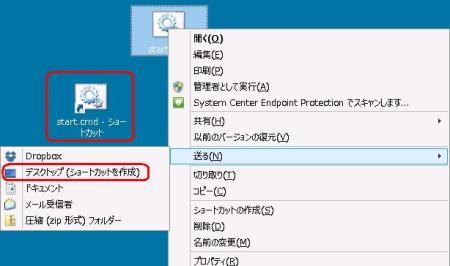 まず「start.cmd」を右クリック  ⇒  「送る」  ⇒  「デスクトップ(ショートカットを作成)」をクリックします。