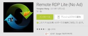 REMOTE RDP LITE