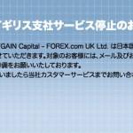 Axiory(アキシオリー)とLand-FXも続けて口座開設します。