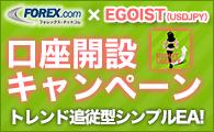 EGOIST (USDJPY)
