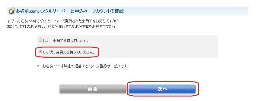 2.お名前.comレンタルサーバー お申込み - アカウントの確認