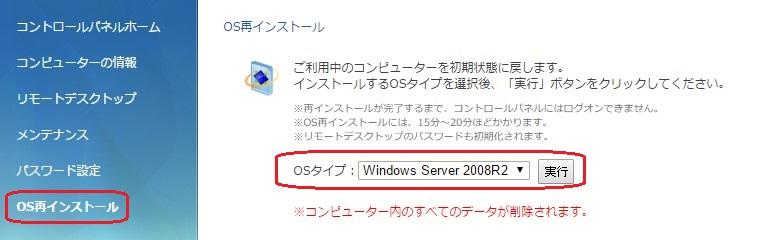 OSをWindowsServer2008R2へ変更する