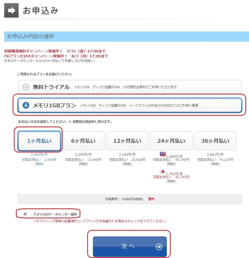 1.お名前.com申込み
