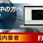 ドル円スプレッド0.3PipsのFXTF MT4が1000通貨単位取引が可能に!