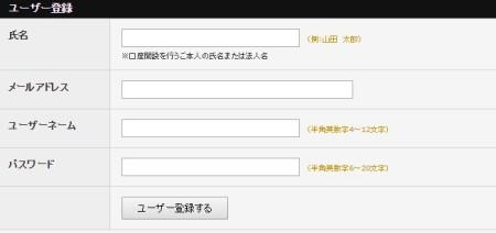 FinalCashBackユーザー登録画面