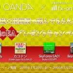 OANDA Japanで4種類のEAから1つ無料でもらえるキャンペーンやってます。