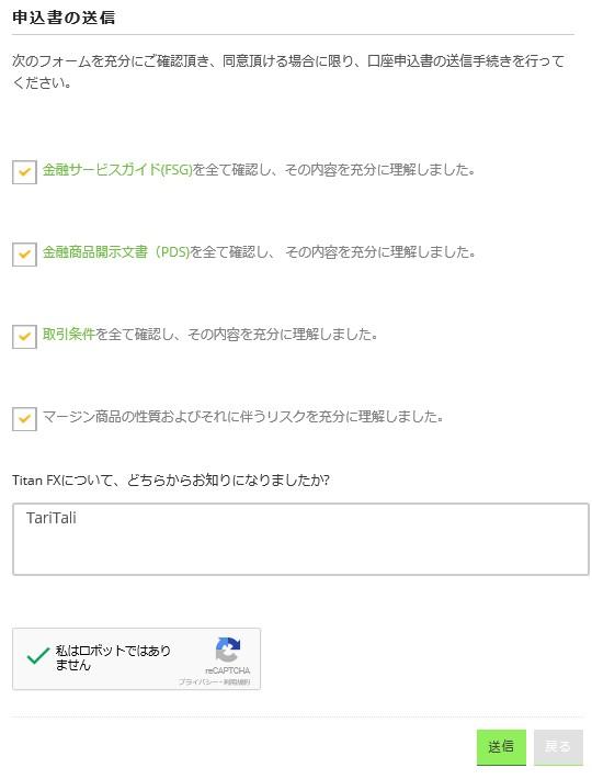 06.申込書の送信