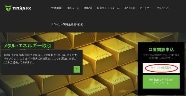 02.Titan FXトップ画面