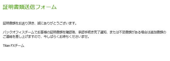 09.証明書類送信フォーム