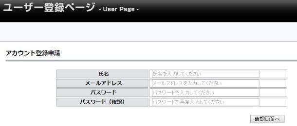 TariTaliユーザー登録ページ