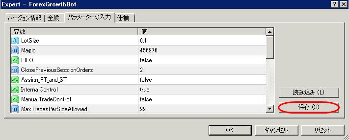 EAパラメータの設定