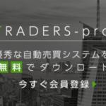 無料で人気EAが使えるとの評判のTRADERS-pro【トレプロ】はどうなのよ?