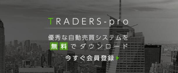 無料で人気EAが使える「TRADERS-pro」