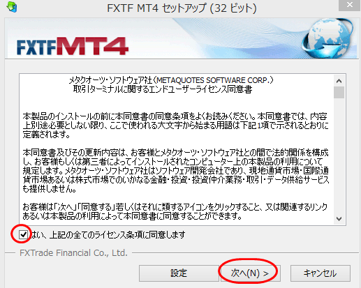 FXTF MT4セットアップ画面