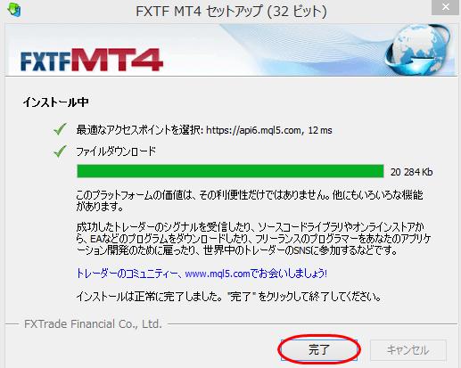 FXTF MT4セットアップ画面2