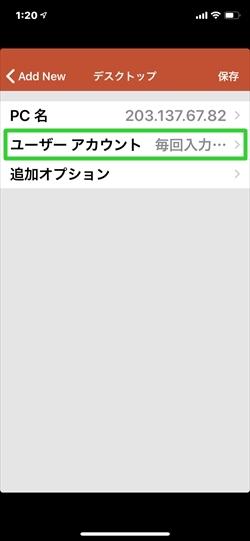 6.「ユーザーアカウント」をタップします