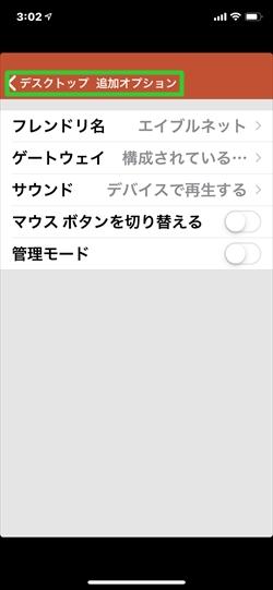 12.「デスクトップ 追加オプション」タップする。