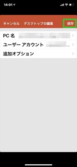 13.デスクトップ編集の画面で「保存」をタップする