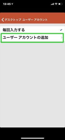 7.「ユーザーアカウントの追加」をタップします
