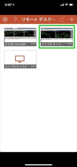 1.「RD Client」を起動した画面で接続したいアイコンをタップします.