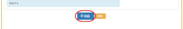 入力内容を確認し「送信」ボタンをクリックして申込み完了です。