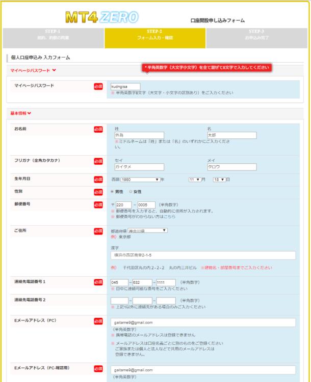 口座開設申込みフォーム-1