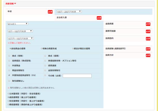 資産情報の登録