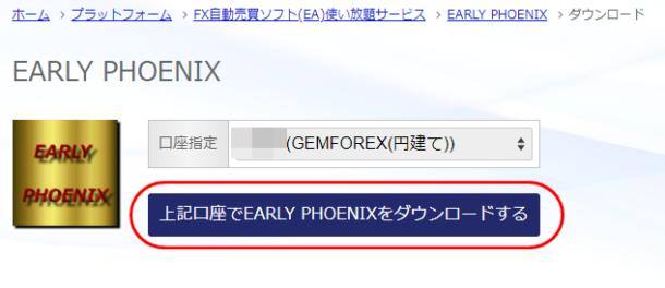 EARLY PHOENIXダウンロード