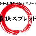 FXTFが他社のスプレッド縮小に即反応!ヤケクソのドル円0.1銭!