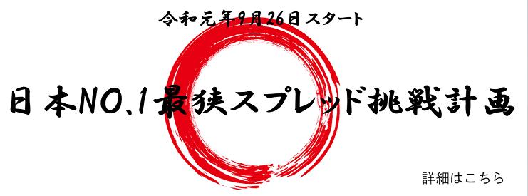日本 No.1 最狭スプレッド挑戦計画