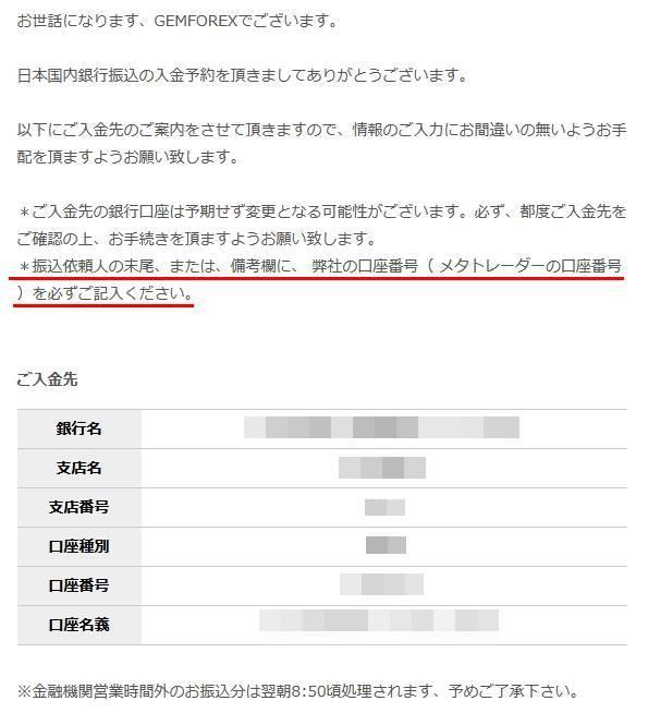 "<a href=""https://gforex.asia/vip/70972/top"" rel=""nofollow"" target=""_blank"">GEMFOREX</a> 日本国内銀行送金についてのご連絡2"