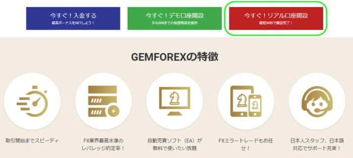 GEMFOREX(ゲムフォレックス)口座開設方法